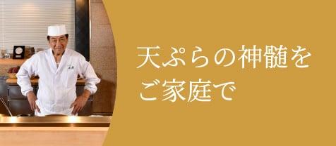 天ぷらの神髄をご家庭で