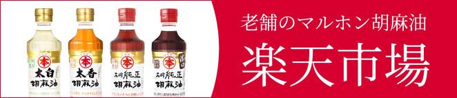 【楽天市場】老舗のマルホン胡麻油