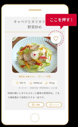 お気に入りレシピの使い方 登録 イメージ