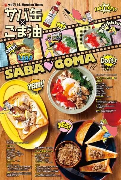 サバ缶×ごま油 サムネイル