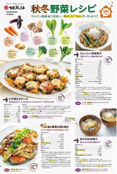 秋冬野菜レシピ サムネイル