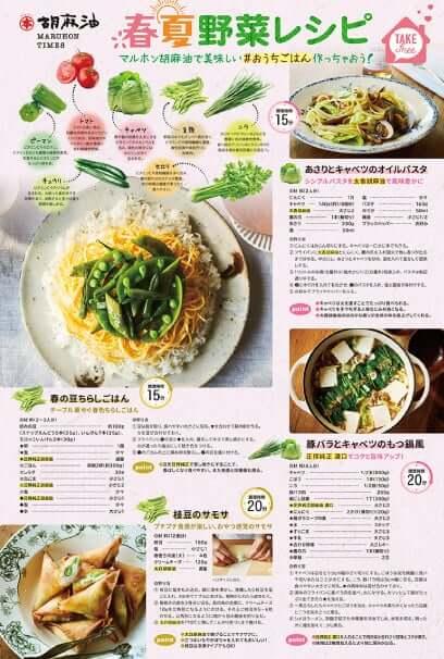 春夏野菜レシピ サムネイル