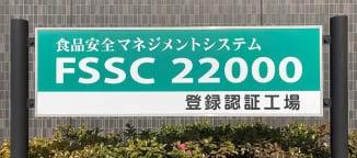 FSSC22000 認証